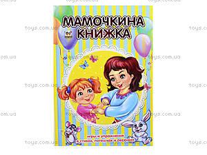 Книжка для детей «Мамочкина книжка», Талант, цена
