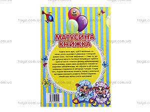 Детская книга «Мамина книжка», Талант, фото