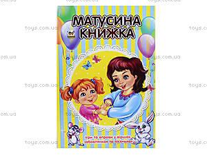 Детская книга «Мамина книжка», Талант, отзывы
