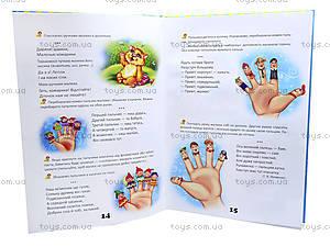 Детская книга «Мамина книжка», Талант, цена