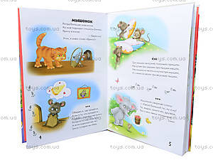 Книжка для детей «Слон остановил такси», Талант, фото