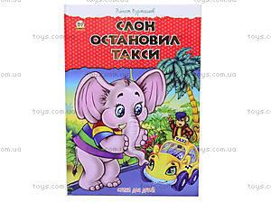 Книжка для детей «Слон остановил такси», Талант