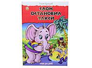 Книжка для детей «Слон остановил такси», Талант, купить