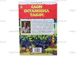 Книжка для детей «Слон остановил такси», Талант, отзывы