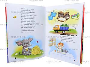 Детская книжка «Слон остановил такси», Талант, купить