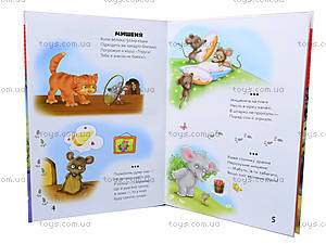 Детская книжка «Слон остановил такси», Талант, фото