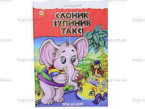 Детская книжка «Слон остановил такси», Талант