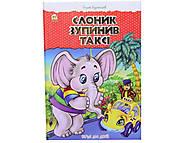 Детская книжка «Слон остановил такси», Талант, отзывы