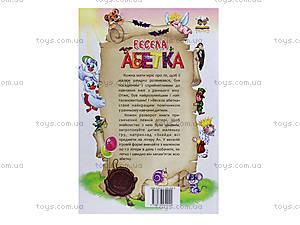 Книга «Лучший подарок: Веселая азбука», Талант, фото