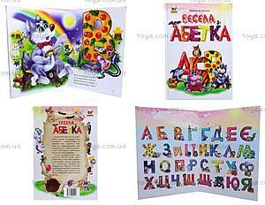 Книга «Лучший подарок: Веселая азбука», Талант