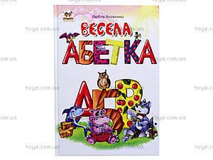 Книга «Лучший подарок: Веселая азбука», Талант, отзывы