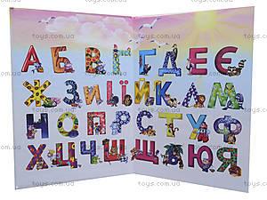 Книга «Лучший подарок: Веселая азбука», Талант, цена