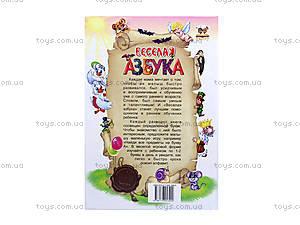 Книжка для детей «Веселая азбука», Талант, фото