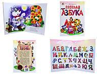 Книжка для детей «Веселая азбука», Талант, купить