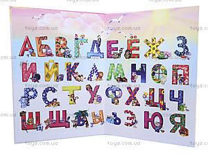 Книжка для детей «Веселая азбука», Талант, отзывы
