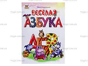 Книжка для детей «Веселая азбука», Талант, цена