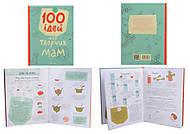 Книга «100 ідей для творчих мам», Талант, фото