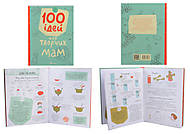 Книга «100 ідей для творчих мам», Талант, отзывы