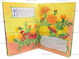 Книжка для детей «Цветочная азбука», Талант, купить
