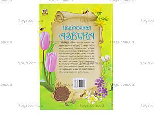 Книжка для детей «Цветочная азбука», Талант, фото
