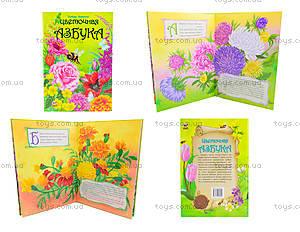 Книжка для детей «Цветочная азбука», Талант