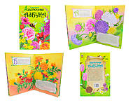 Книжка для детей «Цветочная азбука», Талант, отзывы