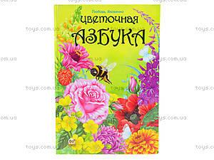 Книжка для детей «Цветочная азбука», Талант, цена