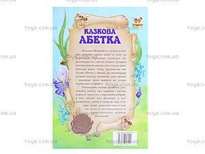 Книга «Лучший подарок: Сказочная азбука», Талант, фото