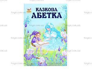 Книга «Лучший подарок: Сказочная азбука», Талант, отзывы