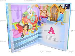 Книга «Лучший подарок: Сказочная азбука», Талант, цена