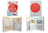 Книга «Страна головоломок», Талант, фото