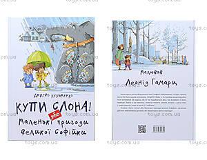 Книга о приключениях Софии, Талант