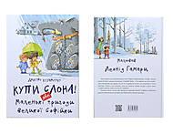 Книга о приключениях Софии, Талант, фото