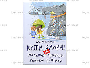 Книга о приключениях Софии, Талант, цена