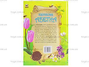 Детская книга «Цветочная азбука», Талант, фото