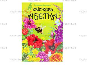 Детская книга «Цветочная азбука», Талант, отзывы