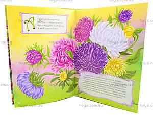 Детская книга «Цветочная азбука», Талант, цена