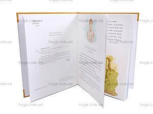 Книга для ребенка «Легенды, сказки и пересказы», Талант, фото