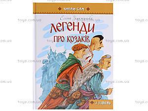Книга для ребенка «Легенды, сказки и пересказы», Талант, цена