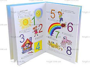 Детская книга «Математическая азбука», Талант, купить