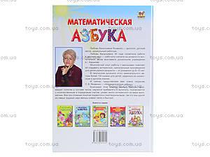 Детская книга «Математическая азбука», Талант, фото