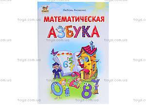 Детская книга «Математическая азбука», Талант