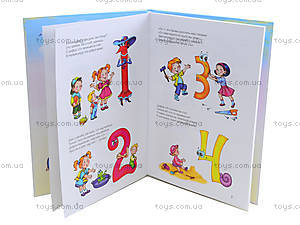 Детская книга «Математическая азбука», Талант, отзывы