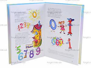 Книга для детей «Математическая азбука», Талант, купить
