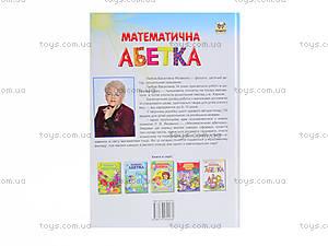 Книга для детей «Математическая азбука», Талант, фото