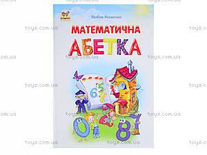 Книга для детей «Математическая азбука», Талант