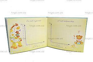 Детская книга «Наше солнышко» на украинском языке, Талант, фото