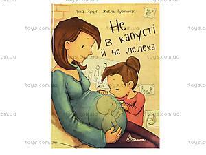 «Не в капусті й не лелека» на украинском, Талант, отзывы