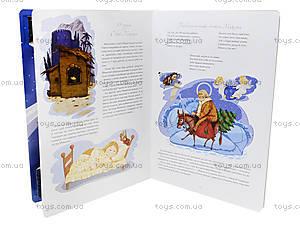 Книга с иллюстрациями «Рождественская книжка», Талант, купить