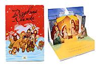 Книга с иллюстрациями «Рождественская книжка», Талант